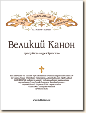 православный молитвослов скачать бесплатно fb2